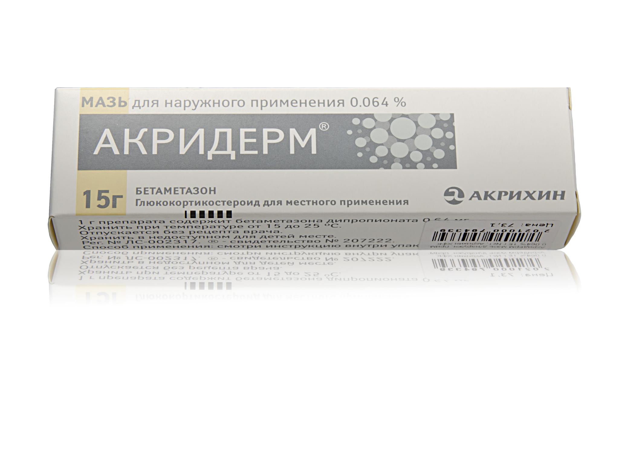 Antifungal cream Akriderm GK 99